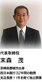 代表取締役会長 末森 茂