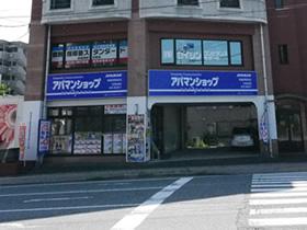 アパマンショップ 新飯塚駅前店