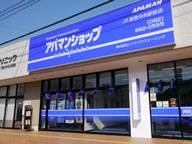 アパマンショップ JR新宮中央駅前店